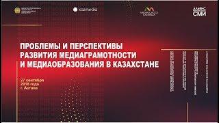 Проблемы и перспективы развития медиаграмотности и медиаобразования в Казахстане