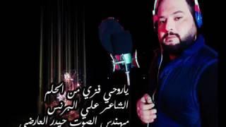 الشاعر علي البرنس هجاء الى البعض || ياروحي فزي من الحلم || 2017