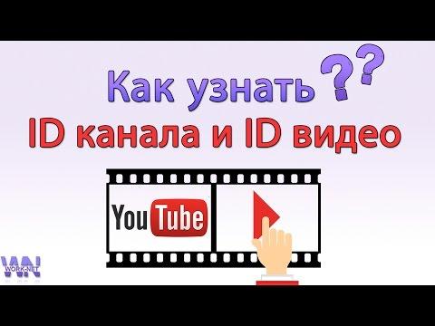Как узнать id видео