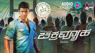 Chakravyuha | JukeBox | Puneeth Rajkumar, Rachita Ram | SS Thaman | New Kannada 2016