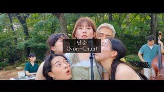 난춘 (Non-Chun…