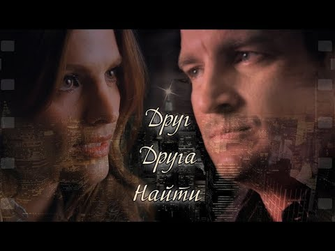 Castle || Richard Castle & Kate Beckett  || Друг друга найти [AU]