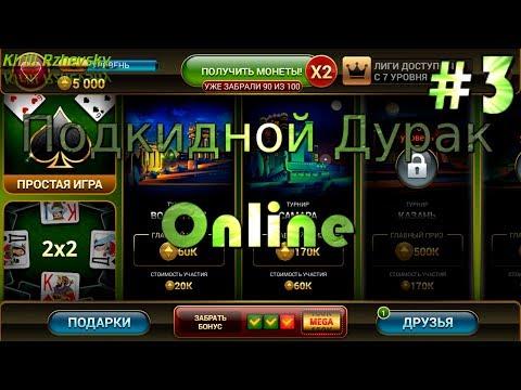 Игра в Подкидного Дурака онлайн #3