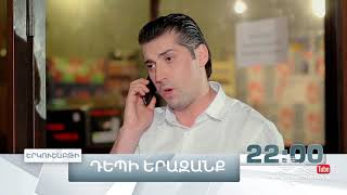 Depi Yerazanq - Seria 16 - 21.08.2017