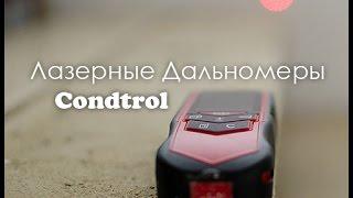 Обзор ► Цифровых Лазерных Дальномеров Condtrol