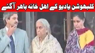 Indian spy Kulbhushan Jadhav meeting with mother, wife ends | 24 News HD