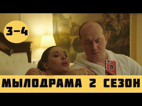 МЫЛОДРАМА 2 СЕЗОН 3 СЕРИЯ (сериал, 2019) Пятница анонс