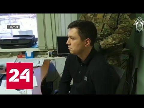 В Якутии высокопоставленный полицейский попался на взятке - Россия 24