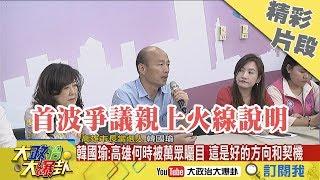 【精彩】首波人事爭議! 韓國瑜:後續人事下週公布 thumbnail