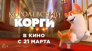 КОРОЛЕВСКИЙ КОРГИ | Трейлер | В кино с 21 марта