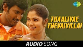 Thaamirabharani | Thaaliyae Thevaiyillai song | Vishal | Actress Bhanu | Vishal krishna