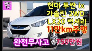 현대 투싼 ix 가솔린 2WD LX20 럭셔리/오토밋션…