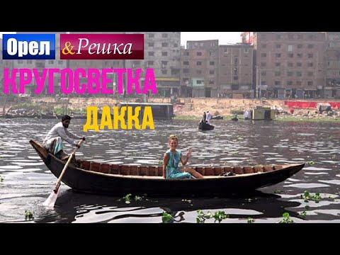 Дакка | Самый