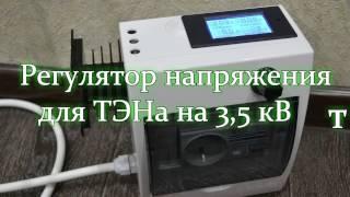 Регулятор напряжения для ТЭНа на 3.5 кВт(Наш сайт: http://siberiancustom.ru ✓ГРУППА ВК: https://vk.com/siberiancustom ✓ГРУППА Facebook: https://www.facebook.com/Siberiancustom ✓ГРУППА на ..., 2016-11-11T04:29:03.000Z)