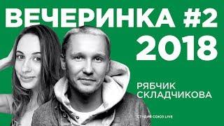 Вечеринка в StandUp Store Moscow (29.07)
