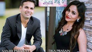 नाइँ मलाई थाहा छैन  - Sanjib Parajuli & Tika  Prasain / Masti Gaf