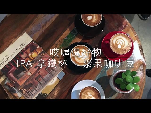 哎喔選好物|漿果咖啡豆 & 義大利 ipa 咖啡杯