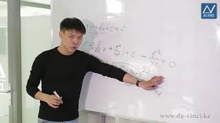8 класс, 25 урок, Формула корней квадратного уравнения