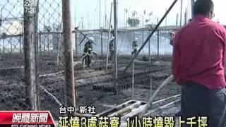 20140105 公視晚間新聞 台中新社菇寮大火 1小時燒毀上千坪