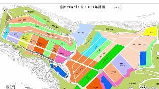 【グッドライフアワード】建設・運送会社が里山再生に挑戦~100年の森づくり