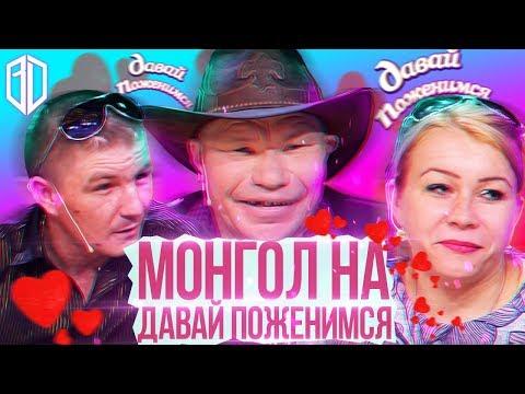 Олег Монгол, Безумный Паша и Дикая Иришка. Реакция на ШОУ Давай Поженимся