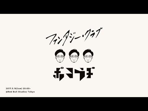 ポコラヂ MAY 16 (w/TOFUBEATS)