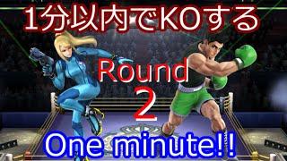1分以内に倒す!!スマブラ世界大会試合集 ♯2 Game within one minute!! Smash 4
