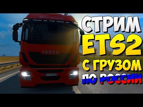 ●СТРИМ● С грузом по России - Европе#Euro Truck Simulator 2_#Серия49