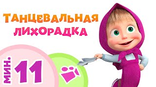 ТАНЦЕВАЛЬНАЯ ЛИХОРАДКА Сборник лучших песен Маша и Медведь TaDaBoom песенки для детей
