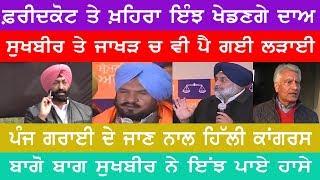 ਕੀ Sukhpal Khaira ਫਰੀਦਕੋਟ ਚ ਖੇਡੂ ਆਹ ਦਾਅ, Sukhbir Badal ਨੇ ਚੱਲੀ ਵੱਡੀ ਚਾਲ Punjabi News I Punjab