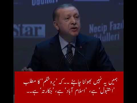 Tayyib Erdogan message to all islamic country's