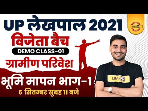 UP Lekhpal 2021