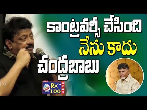 Lakshmi's NTR Director Ram Gopal Varma Sensational Comments On Chandrababu || KSR RX 100 TV