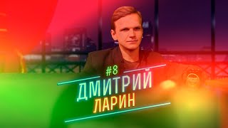 Вечерний Гущин - Дмитрий Ларин | by Давай Лайма |