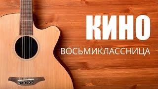 Как играть на гитаре Кино (Виктор Цой) -  Восьмиклассница - Простые песни на гитаре аккорды