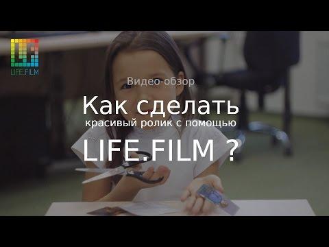 Как сделать красивый клип в видеоредакторе LIFE.FILM