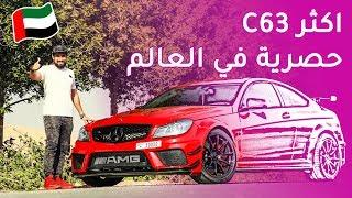 Mercedes C63 Black Series \ مرسيدس سي 63 النسخة السوداء