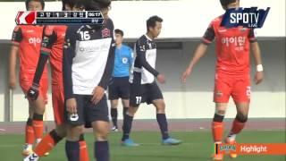 2015 K리그 챌린지 41R 강원FC vs 고양HiFC 하이라이트