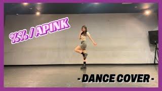 %% (응응) - APINK (에이핑크) DANCE COVER (커버댄스) / by 코토 (KOTO)
