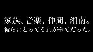 [湘南の三兄弟]オフィシャルサイト http://shonan-3-bros.com 映像監督...