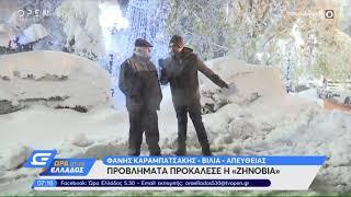 Στα λευκά ντύθηκαν τα Βίλια - Ώρα Ελλάδος 07:00 30/12/2019 | OPEN TV
