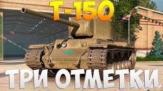 Т-150 - Три Отметки | TheNotShy | Гайд | Мастер | World Of Tanks