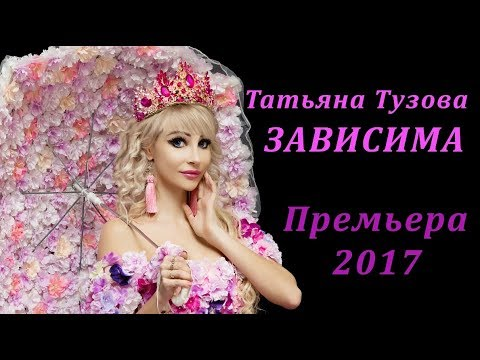 67e2d876d4d2 Татьяна Тузова - ЗАВИСИМА. Премьера 2017 - YouTube