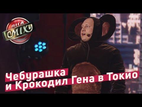 Чебурашка и Крокодил Гена в Токио - Луганская Сборная | Лига Смеха 2018, 4 сезон