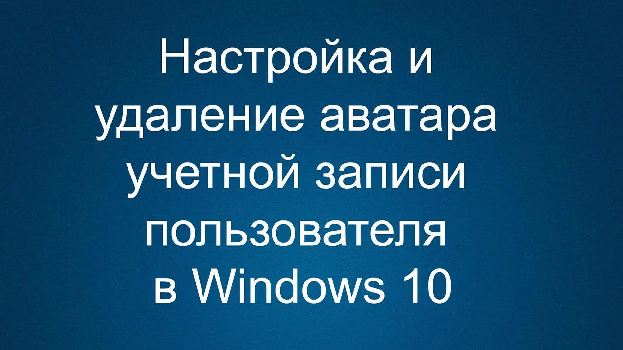 Как удалить Аватар учетной записи пользователя Windows 10