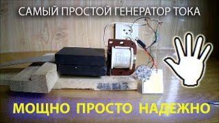 СУПЕР ПРОСТОЙ ГЕНЕРАТОР. Как из минимума деталей собрать действующий генератор тока.