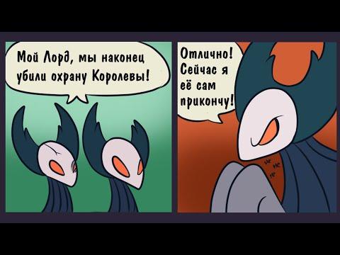 Hollow Knight. Комиксы. Сборник #1
