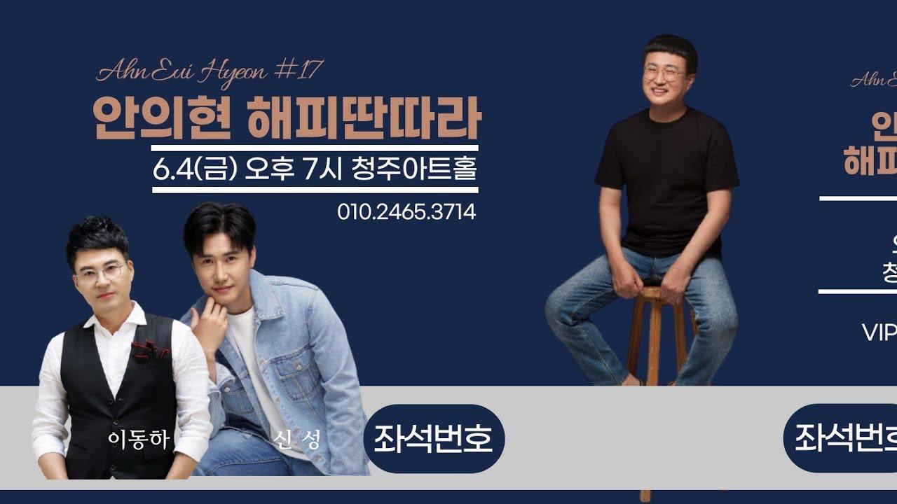 안의현 해피딴따라 콘서트 6월 4일 금 7시 청주 아트홀 초대가수:이동하, 신성