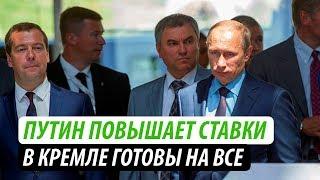 Путин повышает ставки. В Кремле готовы на все