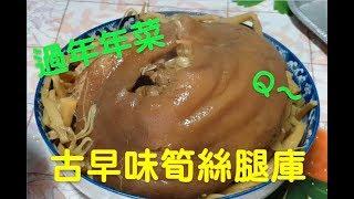 [家常菜]年菜系列─古早味筍絲腿庫(蹄膀)  簡單幾個步驟,就可以滷出入為好吃的腿庫